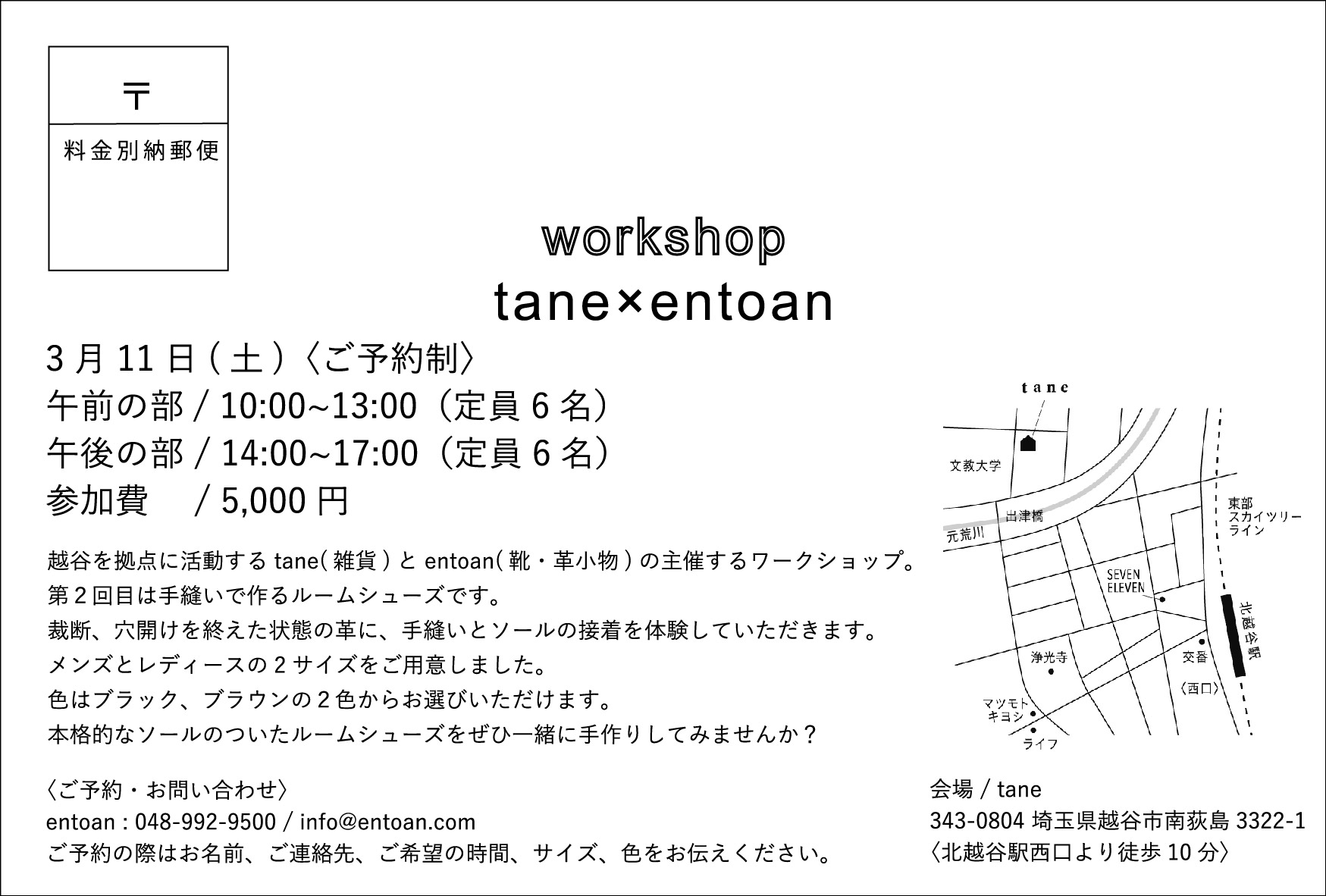 tane&entoan workshop-vol.2裏
